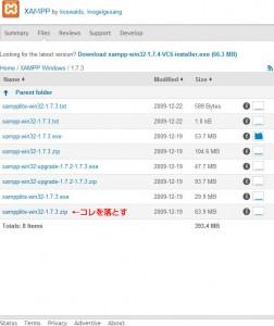 XAMPP LiteのDL画面