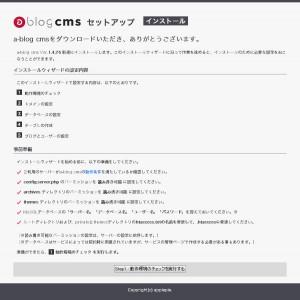 a-blog cmsインストール画面01