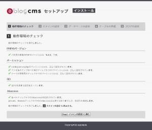 a-blog cmsインストール画面02