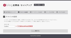 a-blog cmsインストール画面03
