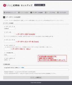 a-blog cmsインストール画面04
