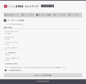 a-blog cmsインストール画面05