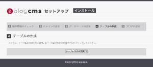 a-blog cmsインストール画面06