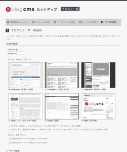 a-blog cmsインストール画面08
