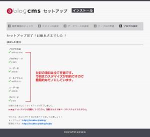 a-blog cmsインストール画面09