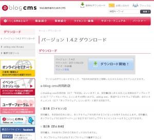 a-blog cmsのDL画面